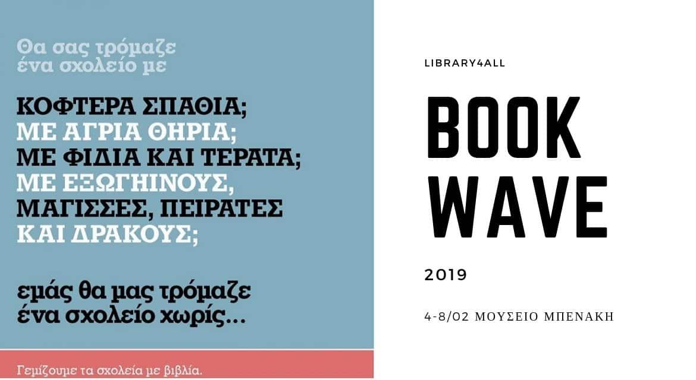 Bookwave 2019 – Ας συγκεντρώσουμε βιβλία, τα χρειαζόμαστε.