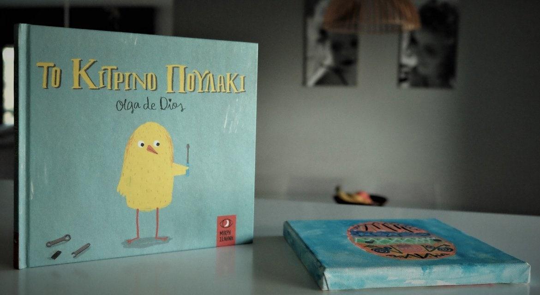 Το Κίτρινο Πουλάκι – Ένα σοφό βιβλίο