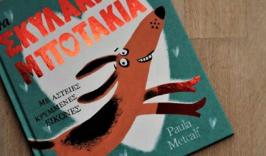 Ένα σκυλάκι με μποτάκια – Ξεκαρδιστική ιστορία για τη διαφορετικότητα