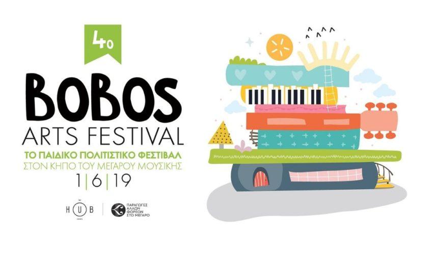 4o Bobos Arts Festival – Το παιδικό πολιτιστικό φεστιβάλ της πόλης επιστρέφει  στον Κήπο του Μεγάρου