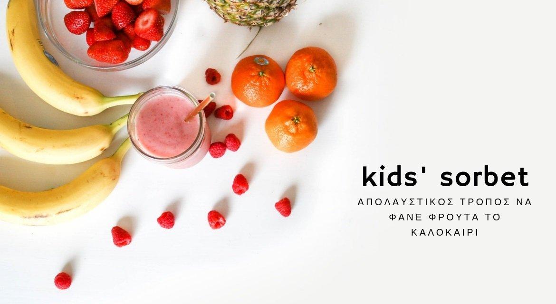 Φτιάξτε μόνοι σας παιδικά sorbet για το καλοκαίρι – Απόλαυση και υγεία