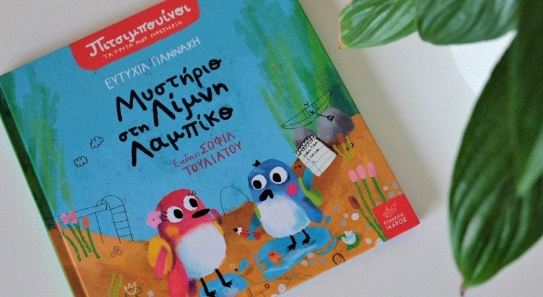 Πιτσιμπουίνοι – Μυστήριο στη Λίμνη Λαμπίκο – Ευρηματικό παιδικό βιβλίο που ξεχειλίζει με χιούμορ από τις εκδόσεις Ίκαρος