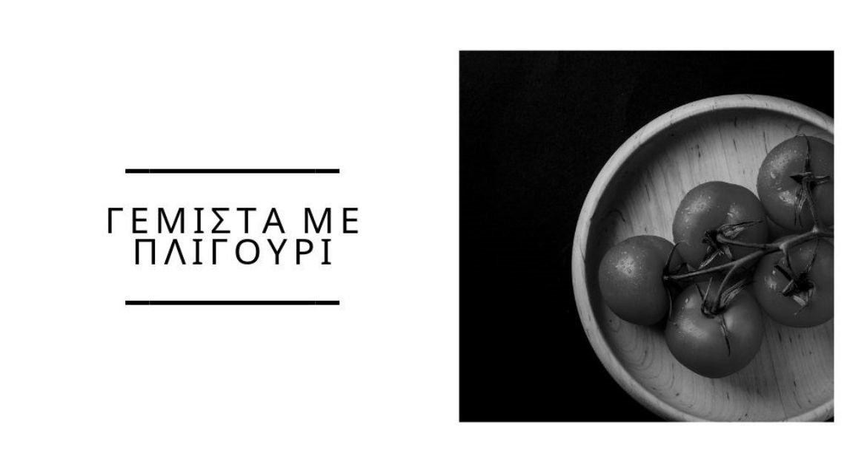 Γεμιστά με πλιγούρι και φέτα – Άρωμα Ελλάδας μακριά από το κρέας