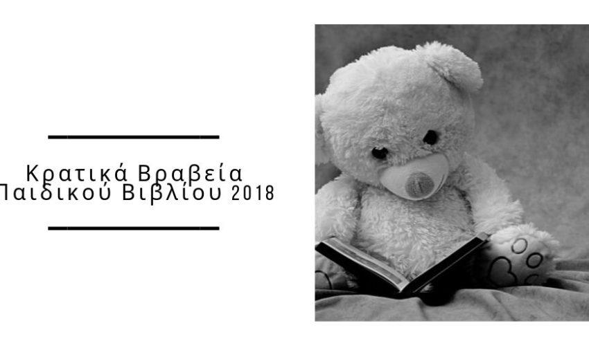 Κρατικά Βραβεία Παιδικού Βιβλίου 2018 – Δείτε τους νικητές της κατηγορίας