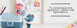 Το κολατσιό στο σχολείο – Ιδέες και προτάσεις