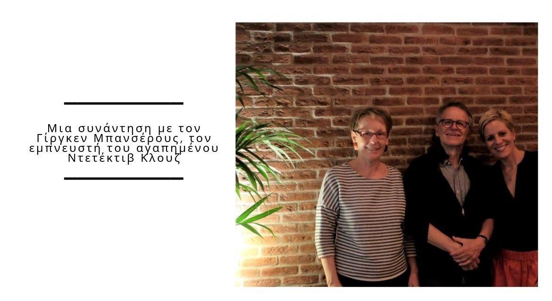 Μια συνάντηση με τον Γίργκεν Μπανσέρους, τον εμπνευστή του αγαπημένου Ντετέκτιβ Κλουζ