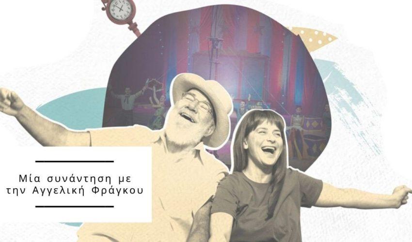Η  Αγγελική Φράγκου και το Αλλιώτικο Καλοκαίρι της, στο Δημοτικό Θέατρο Πειραιά
