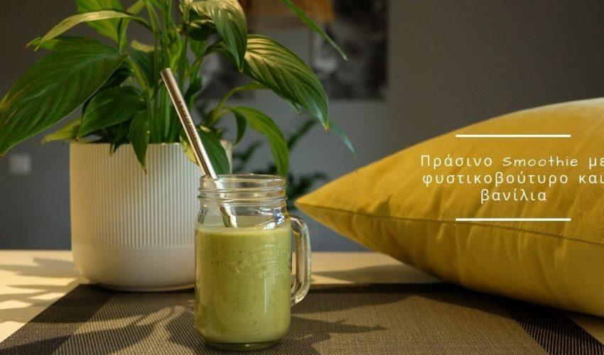 Πράσινο Smoothie με φυστικοβούτυρο και βανίλια – Γιατί το χρειαζόμαστε και είναι νοστιμότατο