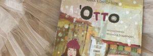 Όττο – Ένα συγκινητικό βιβλίο για την ζωή