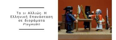 «Το ΄21 Αλλιώς: Η Ελληνική Επανάσταση σε διοράματα Playmobil» – Μία έκθεση που κανείς δεν πρέπει να χάσει