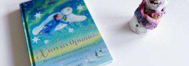 Ο Χιονάνθρωπος – Μια κλασική, χριστουγεννιάτικη αγαπημένη ιστορία