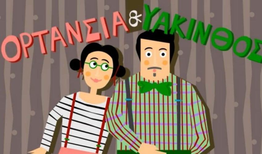 Mια μίνι διαδικτυακή σειρά με την Ορτανσία και τον Υάκινθο από την ομάδα Κοπέρνικος