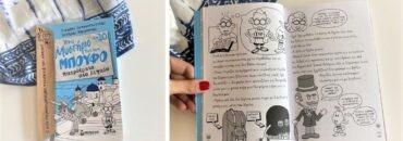 Ένα μυστήριο για τον … μπούφο Νο 10. Μπερδέματα στο Αιγαίο – Διαβάσαμε και ξεκαρδιστήκαμε