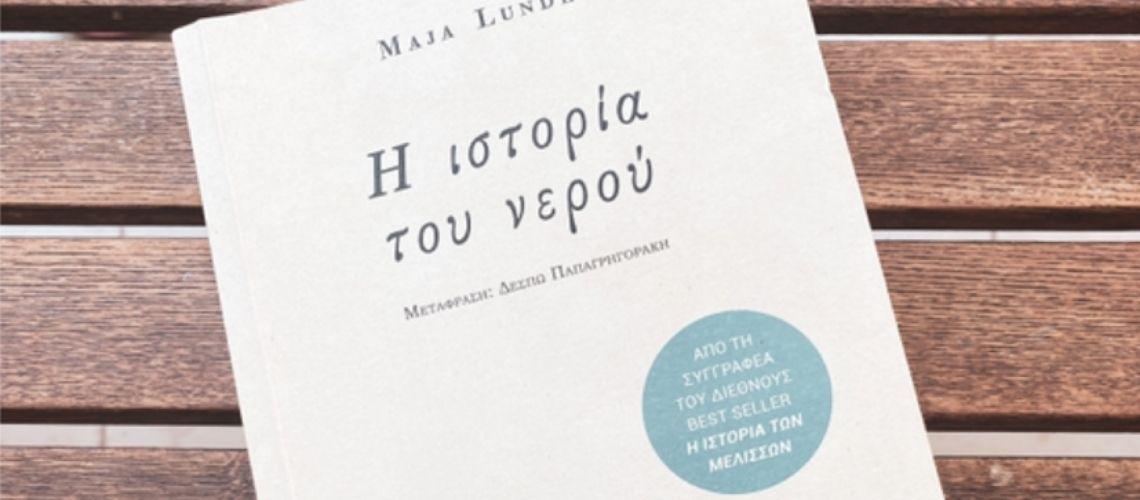 Η ιστορία του νερού της Maja Lunde – Μια επιδέξια αφύπνιση για το περιβάλλον