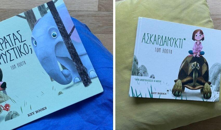 Ασκαρδαμυκτί και Κρατάς μυστικό; – Οι δύο νέες κυκλοφορίες για παιδιά από την Key Books και τον Tom Booth