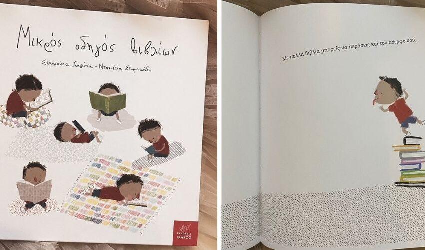 Μικρός οδηγός βιβλίων – Εσύ τι κάνεις με τα βιβλία σου;