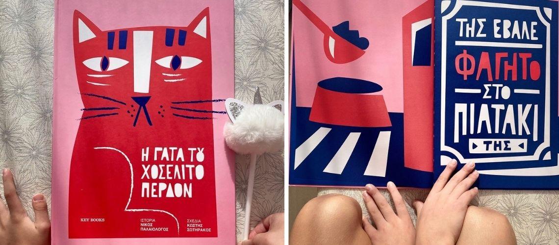 Η γάτα του Χοσελίτο Περδόν – Ένα βιβλίο που λίγο λοξοδρομεί ψάχνοντας νέους δημιουργικούς δρόμους