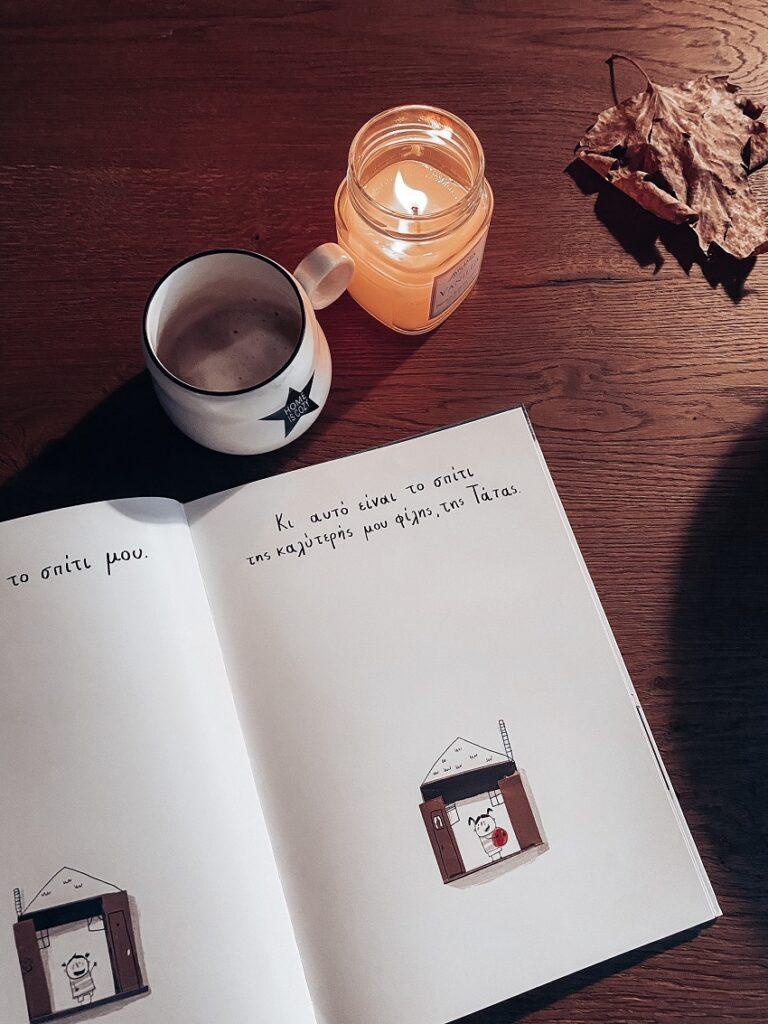 βιβλίο Τάτα