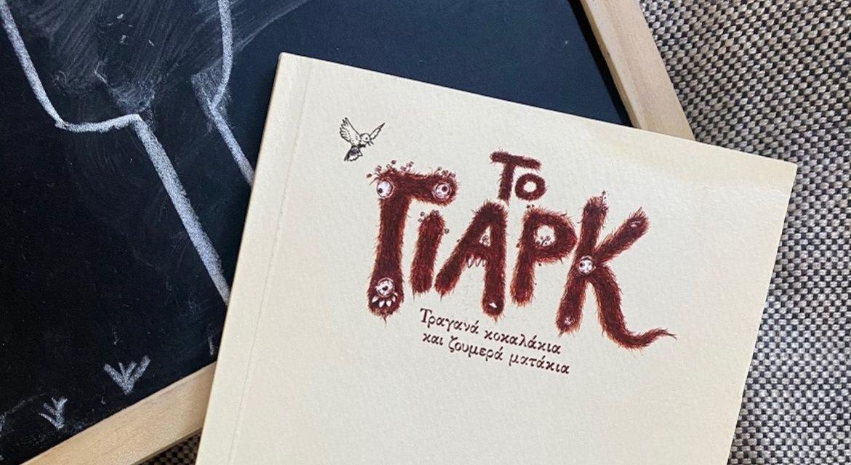 Το Γιαρκ –  Ένα βιβλίο που υπογραμμίζει ότι έχουν και τα τέρατα αδυναμίες