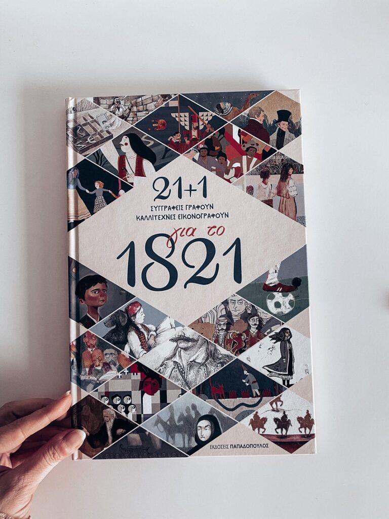 Ελληνική επανάσταση 1821