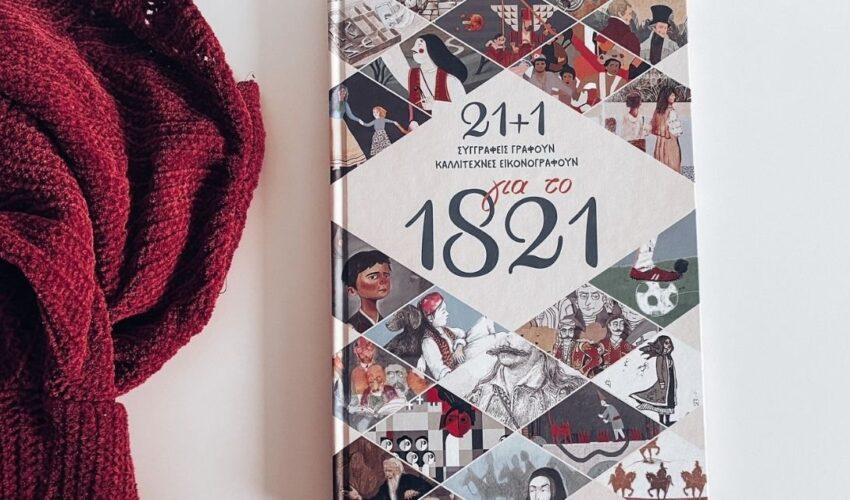 21+1 συγγραφείς γράφουν, καλλιτέχνες εικονογραφούν για το 1821 – Ελληνική επανάσταση 1821
