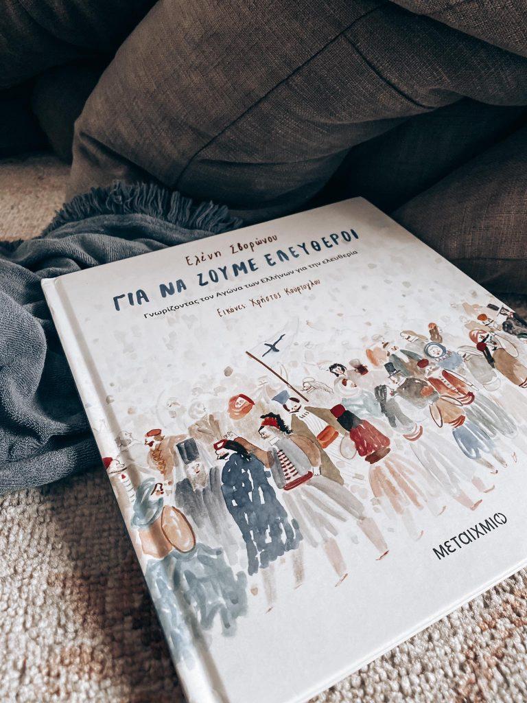 Παιδικά βιβλία για 1821