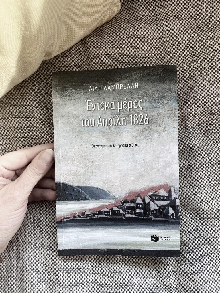 Παιδικά βιβλία για την Ελληνική επανάσταση του 1821
