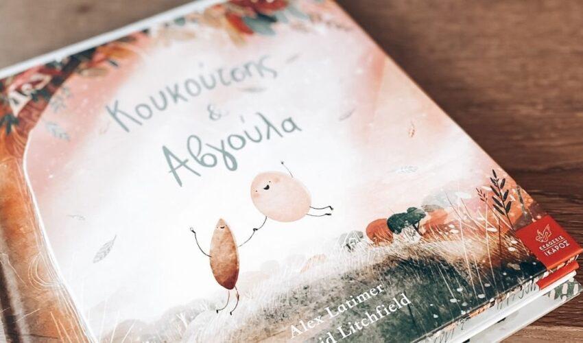 Ο Κουκούτσης και η Αβγούλα – Διαβάσαμε το νέο βιβλίο