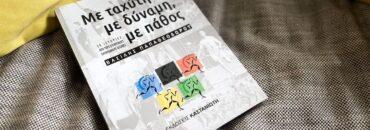 Το νέο βιβλίο του Βασίλη Παπαθεοδώρου με 20 ιστορίες κορυφαίων αθλητών. «Με ταχύτητα, με δύναμη, με πάθος»